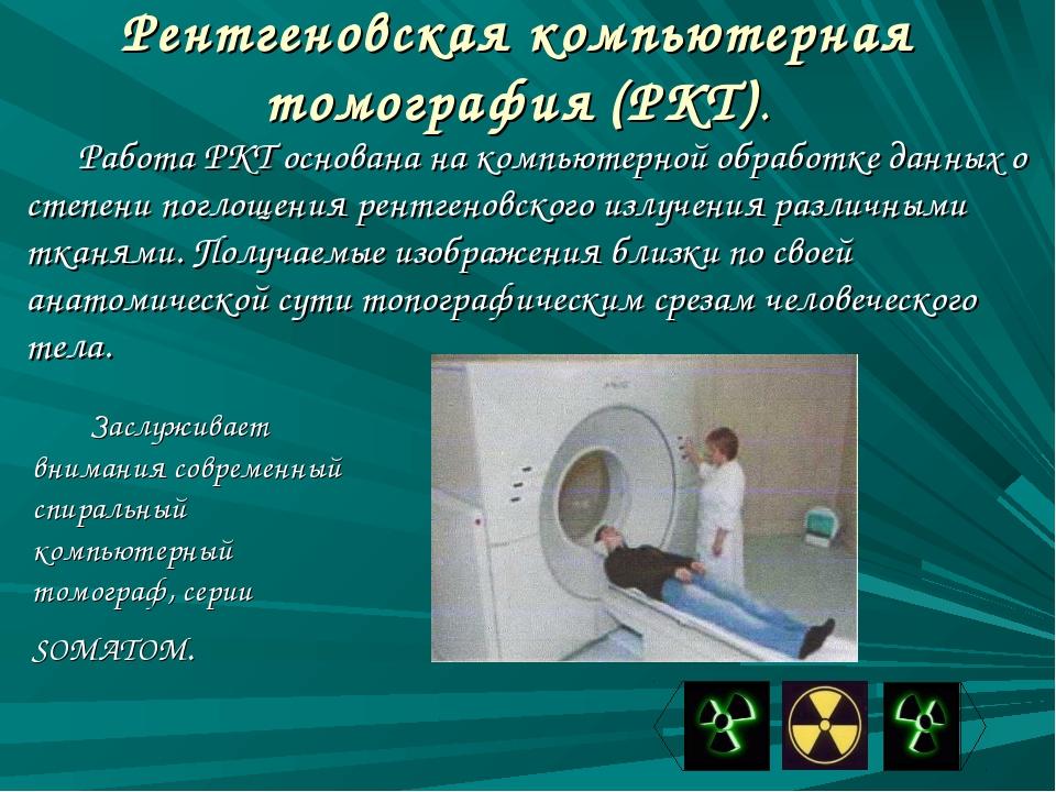 Рентгеновская компьютерная томография (РКТ). Работа РКТ основана на компьютер...