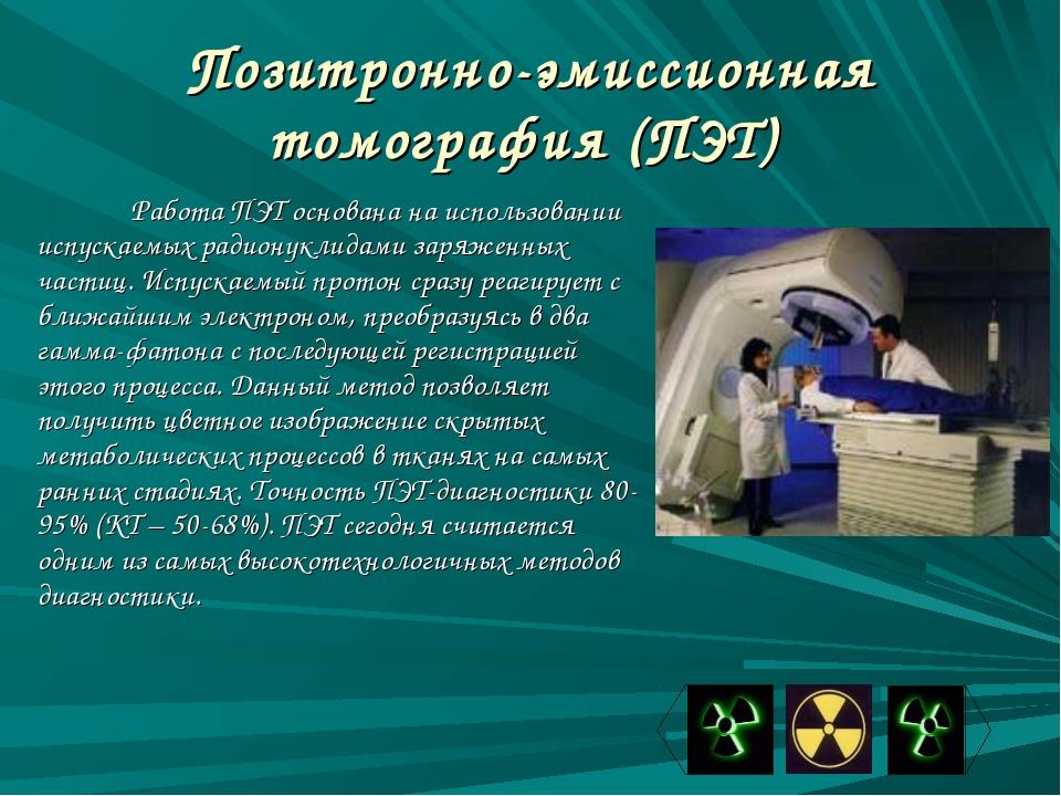 Позитронно-эмиссионная томография (ПЭТ) Работа ПЭТ основана на использовании...