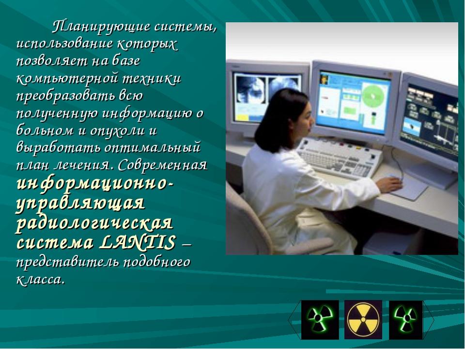 Планирующие системы, использование которых позволяет на базе компьютерной тех...