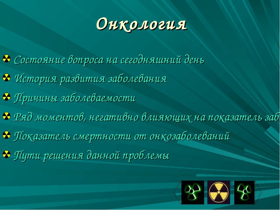 Онкология Состояние вопроса на сегодняшний день История развития заболевания...