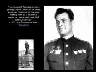 Черняховский Иван Данилович, дважды герой Советского Союза, во время сражения