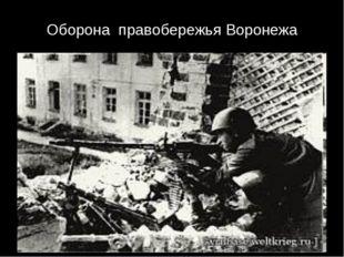 Оборона правобережья Воронежа