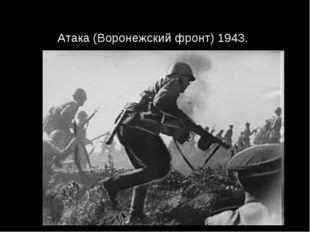Атака (Воронежский фронт) 1943.