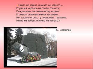 «Никто не забыт, и ничто не забыто»,- Горящая надпись на глыбе гранита, Пожу
