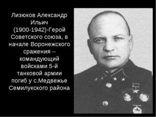 Лизюков Александр Ильич (1900-1942)-Герой Советского союза, в начале Воронежс