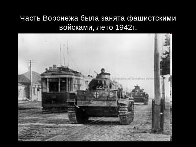 Часть Воронежа была занята фашистскими войсками, лето 1942г.