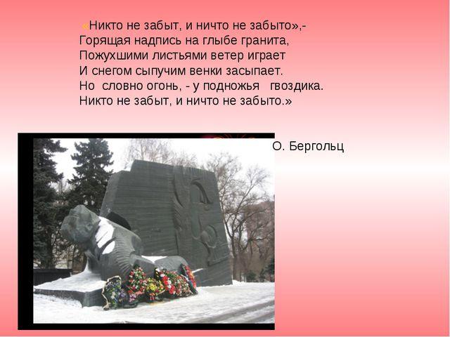 «Никто не забыт, и ничто не забыто»,- Горящая надпись на глыбе гранита, Пожу...