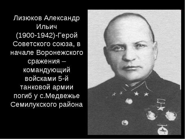 Лизюков Александр Ильич (1900-1942)-Герой Советского союза, в начале Воронежс...