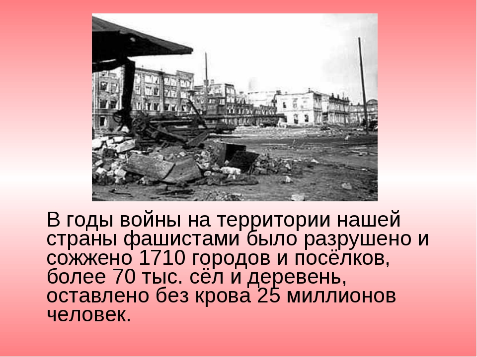 В годы войны на территории нашей страны фашистами было разрушено и сожжено 1...
