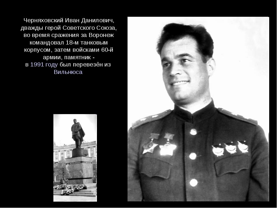 Черняховский Иван Данилович, дважды герой Советского Союза, во время сражения...