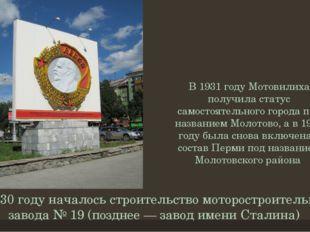 В 1931 году Мотовилиха получила статус самостоятельного города под названием
