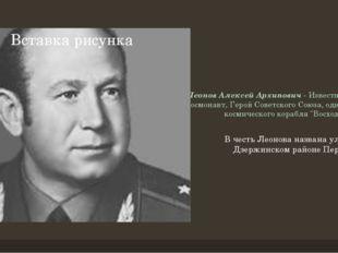 Леонов Алексей Архипович- Известный летчик и космонавт, Герой Советского Сою
