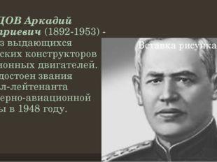 ШВЕЦОВ Аркадий Дмитриевич(1892-1953) - один из выдающихся российских констру