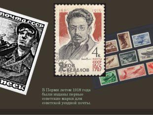 В Перми летом 1918 года были изданы первые советские марки для советской уезд