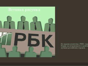 По версии агентства «РБК» город Пермь на втором месте в рейтинге лучших росси