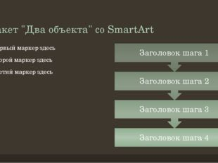 """Макет """"Два объекта"""" со SmartArt Первый маркер здесь Второй маркер здесь Трети"""