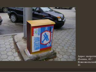 Адрес: напротив здания Ленина, 45 / Комсомольский проспект, 21