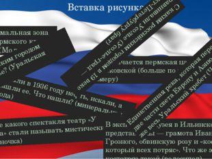 Аномальная зона Пермского края (Молебка) Искали в 1936 году нефть, искали, а
