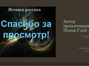 Автор презентации: Попов Глеб Особая благодарность: CamtasiaStudio 7 Олегу Ни