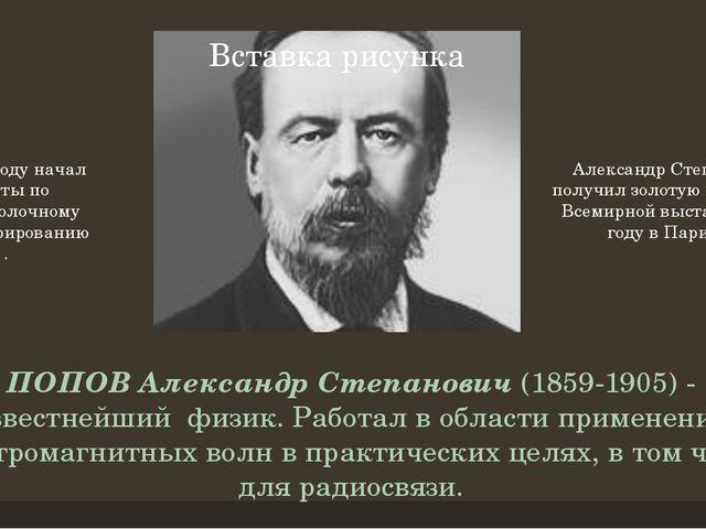 ПОПОВ Александр Степанович(1859-1905) - известнейший физик. Работал в облас...