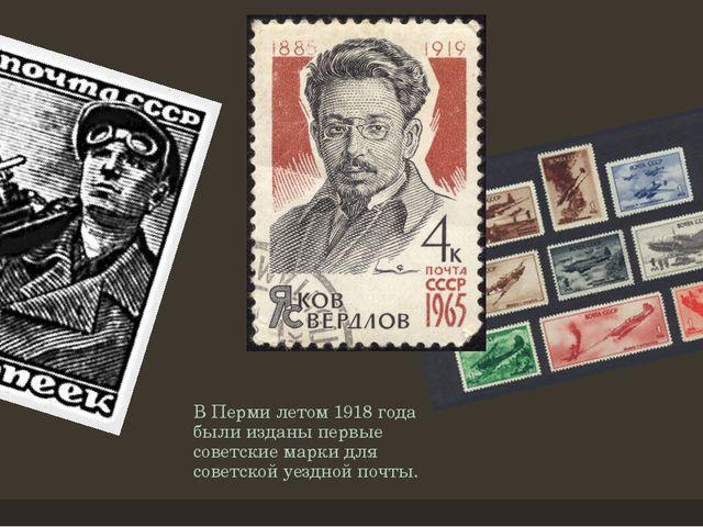 В Перми летом 1918 года были изданы первые советские марки для советской уезд...