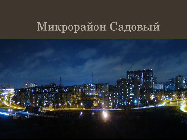 Микрорайон Садовый
