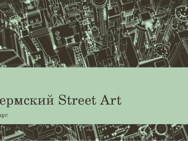 Пермский Street Art +бонус