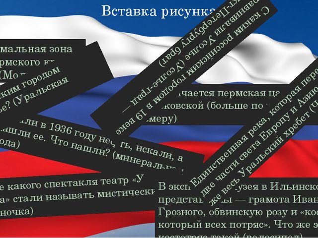 Аномальная зона Пермского края (Молебка) Искали в 1936 году нефть, искали, а...