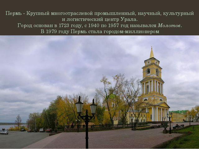 Пермь - Крупный многоотраслевой промышленный, научный, культурный илогистиче...