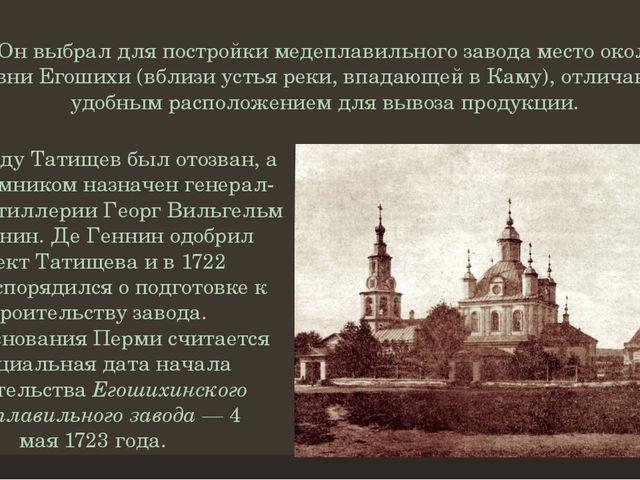 Он выбрал для постройки медеплавильного завода место около деревниЕгошихи (в...
