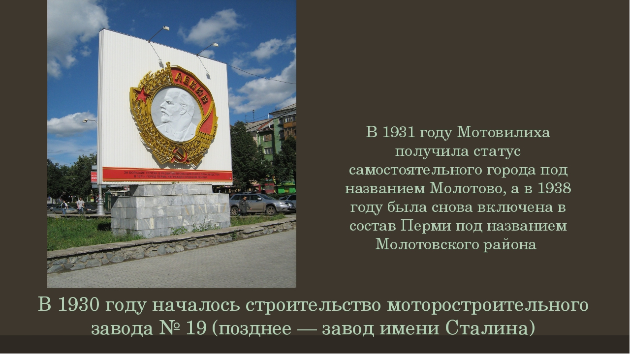 В 1931 году Мотовилиха получила статус самостоятельного города под названием...