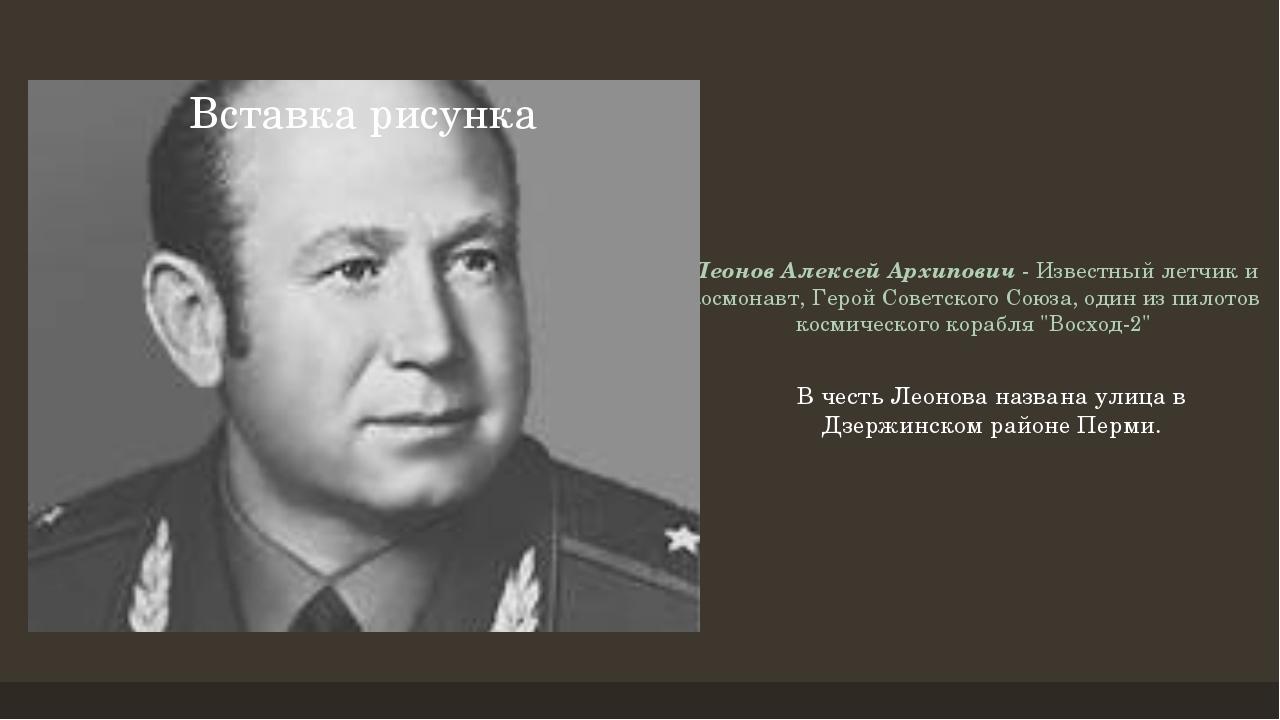 Леонов Алексей Архипович- Известный летчик и космонавт, Герой Советского Сою...