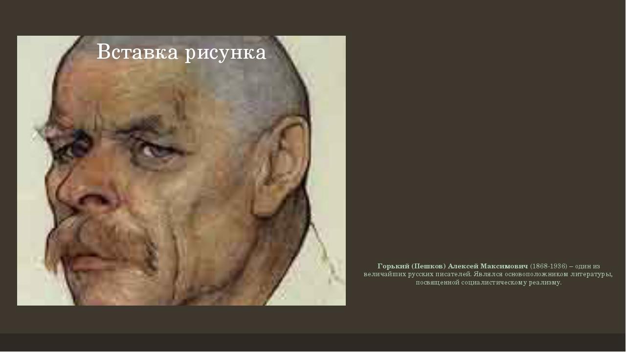Горький (Пешков) Алексей Максимович(1868-1936) – один из величайших русских...