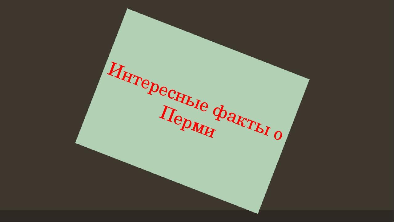 Интересные факты о Перми