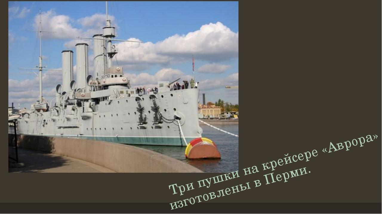 Три пушки на крейсере «Аврора» изготовлены в Перми.