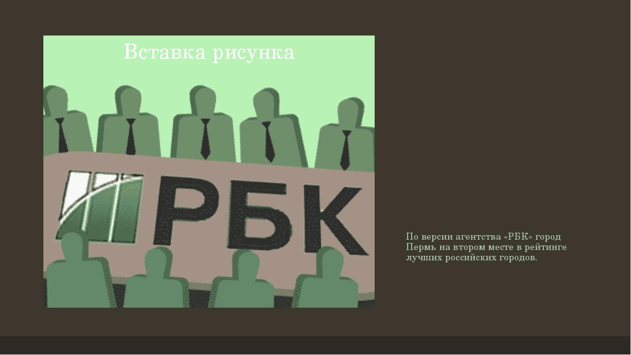 По версии агентства «РБК» город Пермь на втором месте в рейтинге лучших росси...