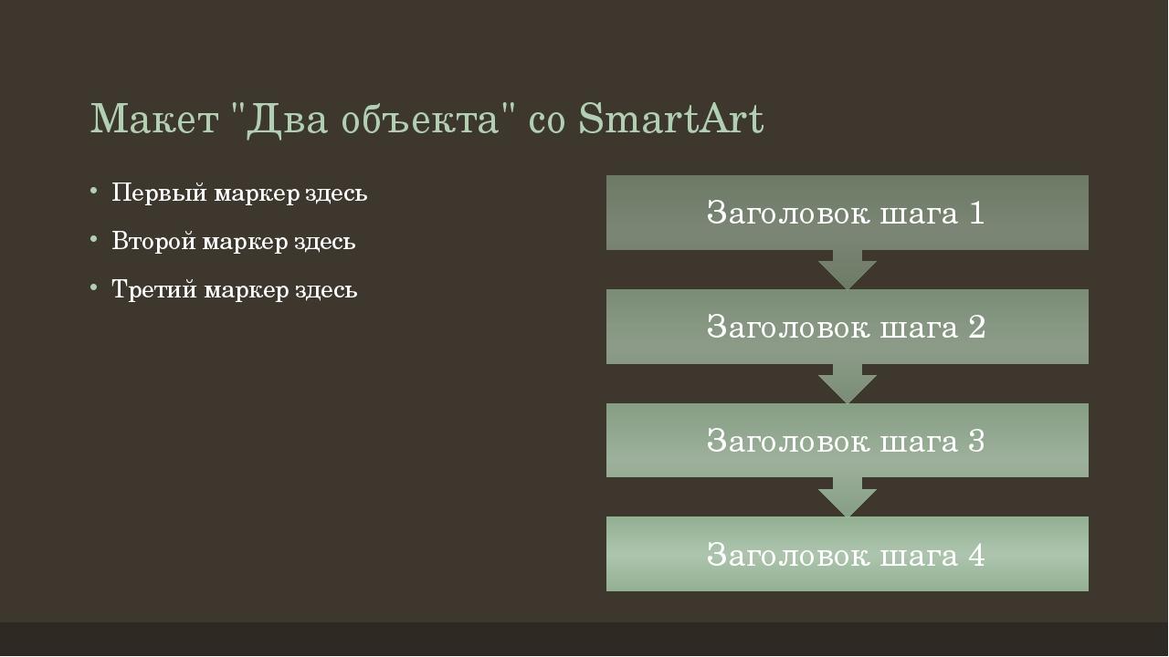 """Макет """"Два объекта"""" со SmartArt Первый маркер здесь Второй маркер здесь Трети..."""
