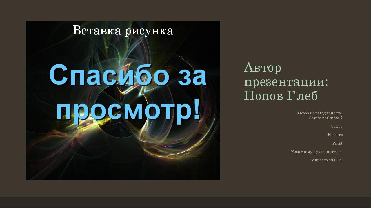 Автор презентации: Попов Глеб Особая благодарность: CamtasiaStudio 7 Олегу Ни...