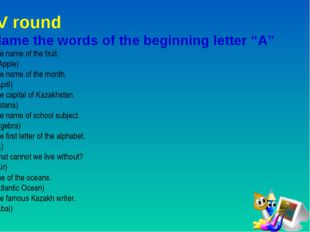"""IV round Name the words of the beginning letter """"A"""" The name of the fruit. ("""