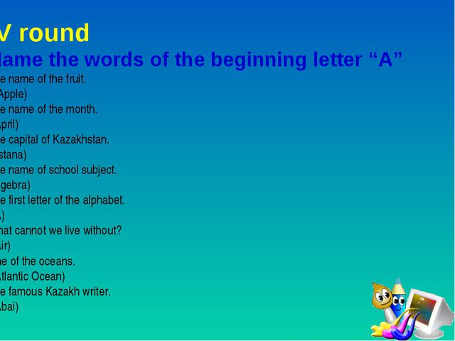 """IV round Name the words of the beginning letter """"A"""" The name of the fruit. (..."""