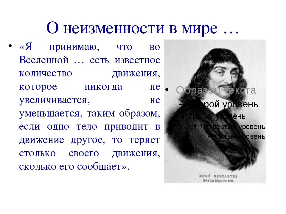 О неизменности в мире … «Я принимаю, что во Вселенной … есть известное количе...