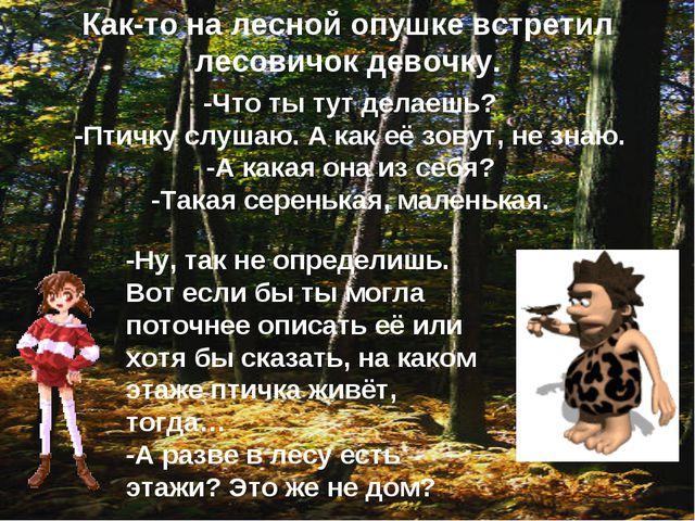 Как-то на лесной опушке встретил лесовичок девочку. -Ну, так не определишь. В...