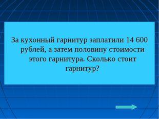За кухонный гарнитур заплатили 14 600 рублей, а затем половину стоимости это
