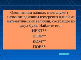 Окончанием данных слов служит название единицы измерения одной из математичес