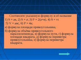 Соотнесите указанную формулу и её название 1) S = ав, 2) S = а2, 3) Р = 2(а+в