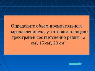 Определите объём прямоугольного параллелепипеда, у которого площади трёх гра