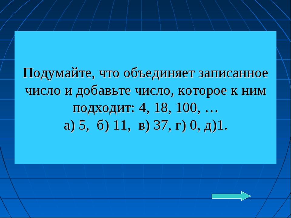 Подумайте, что объединяет записанное число и добавьте число, которое к ним по...