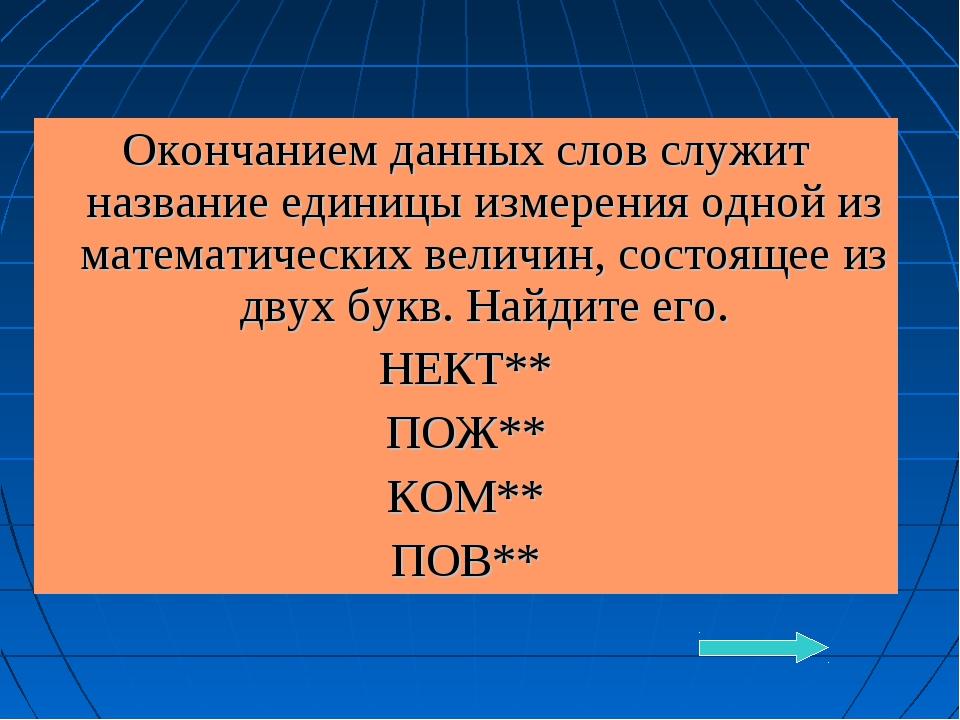 Окончанием данных слов служит название единицы измерения одной из математичес...