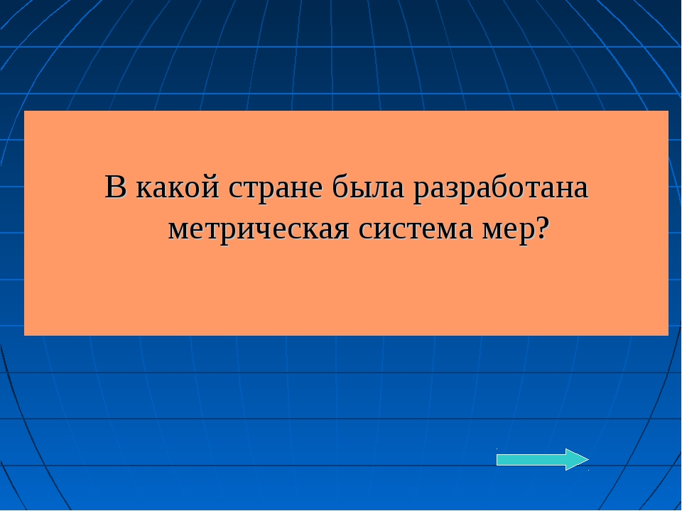 В какой стране была разработана метрическая система мер?