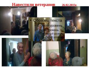 Навестили ветеранов 26.02.2015г.